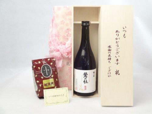 贈り物セット ギフトセット ワインセット いつもありがとう木箱+オススメ珈琲豆(特注ブレンド200g)(梅乃宿酒造 鶯の杜 梅酒 720ml[奈良県]) メッセージカード付