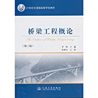 Introduction to Bridge Engineering ( 3rd edition ) 21st century transportation Edition College Books(Chinese Edition)