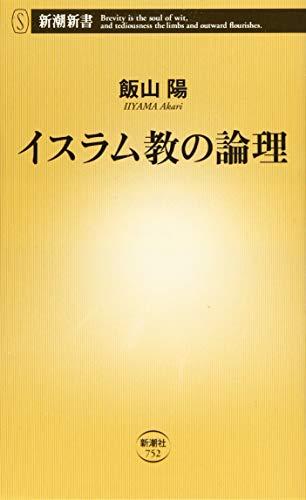 イスラム教の論理 (新潮新書)の詳細を見る