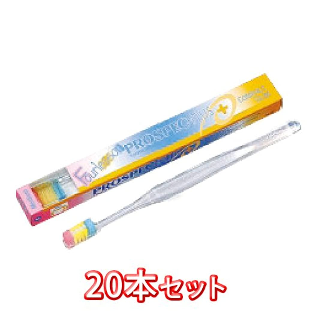 運命太鼓腹適合プロスペック 歯ブラシ コンパクトスリム 20本入 フォーレッスン 毛の硬さ ふつう
