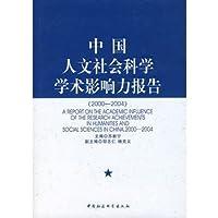 中国人文社会科学学术影响力报告