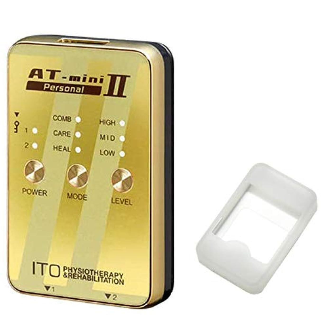 息子自動化健康的低周波治療器 AT-mini personal II ゴールド (ATミニパーソナル2) + シリコン保護ケース