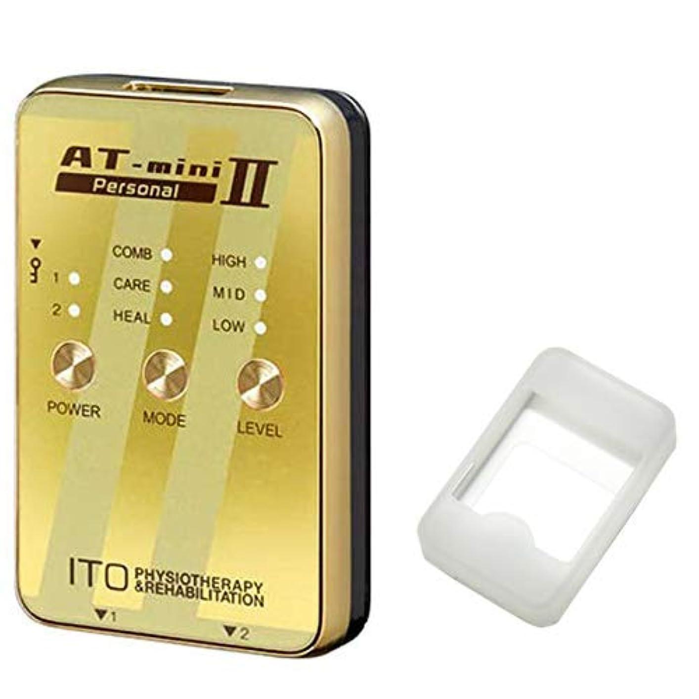 アーティファクト速報素朴な低周波治療器 AT-mini personal II ゴールド (ATミニパーソナル2) + シリコン保護ケース