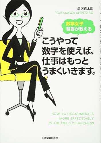 数学女子智香が教えるこうやって数字を使えば、仕事はもっとう