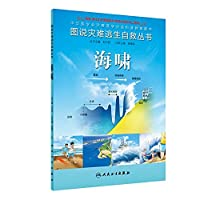 Figure that escape self-help books tsunami disaster(Chinese Edition)