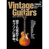 別冊ライトニング Vintage Guitars 丸ごと一冊ギブソン (エイムック 4233 別冊Lightning vol. 197)