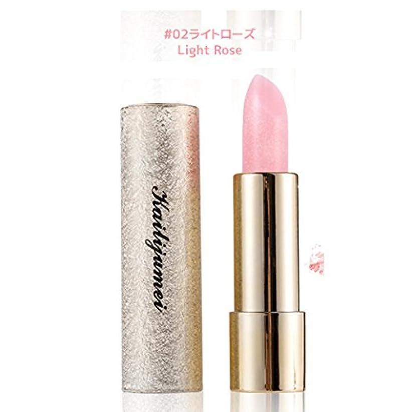 優先権積極的に今日【Kailijumei】カイリジュメイ ブライトパール リップスティック/02# ライトローズ/Light Rose/Bright Pearl/温度によって色が変わる/口紅/リップクリーム/リップグロス/正規品 [メール便]