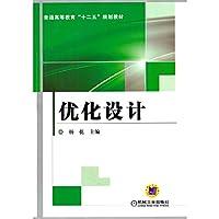 """优化设计(普通高等教育""""十二五""""规划教材)"""