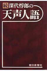 深代惇郎の天声人語〈続〉 (1977年) -