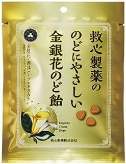 救心製薬ののどにやさしい金銀花のど飴 70g【20個セット】
