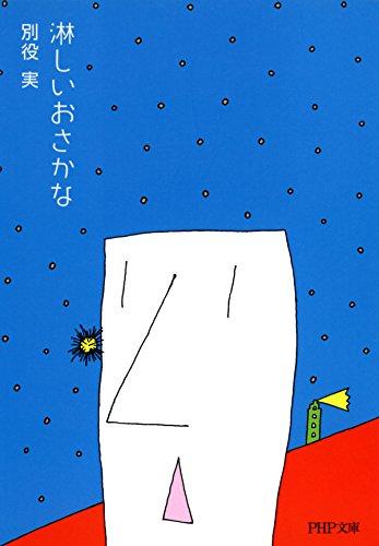 淋しいおさかな (PHP文庫)