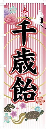 既製品のぼり旗 「千歳飴」七五三 お祝い 短納期 高品質デザイン 600mm×1,800mm のぼり