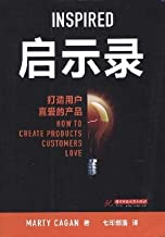 Inspired:How To Create Products Customers Love (Chinese Edition)