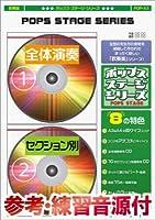 ルパン三世のテーマ'78【参考音源CD付、パート別音源あり、15人から演奏可】POP1