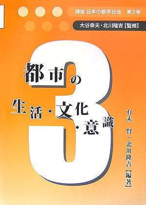 都市の生活・文化・意識 (講座 日本の都市社会)の詳細を見る