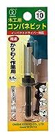 大西工業 コンパネビット<ストッパー付>(NO.18) 10mm