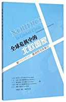 Nordics in Global Crisis Vulnerability and Resilience (Chinese Edition)