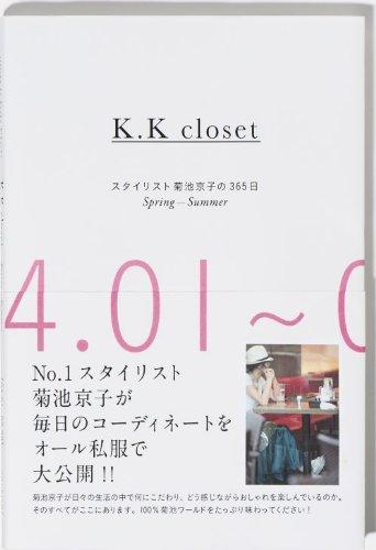 『K.K closet スタイリスト菊池京子の365日 Spring-Summer』の2枚目の画像