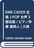 EME-C6059 合唱J-POP 女声3部合唱/ピアノ伴奏 異邦人(久保田早紀)
