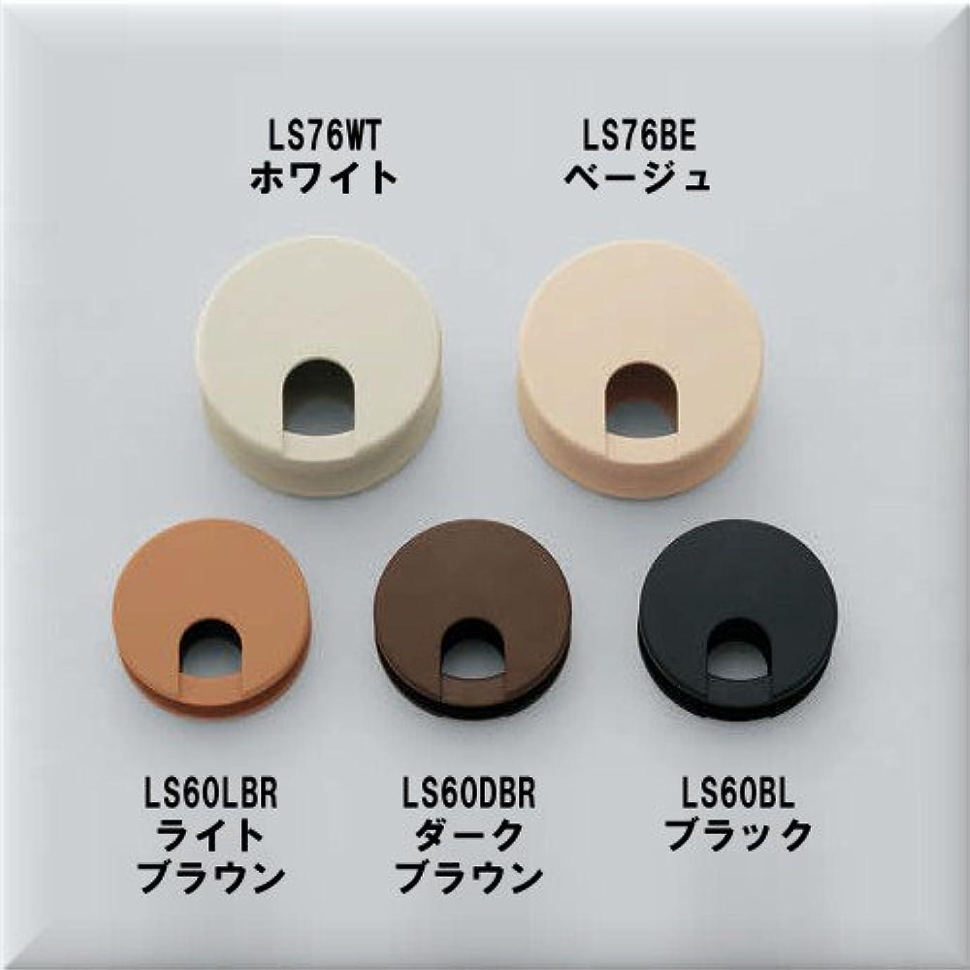 満足できる直感効果的配線孔キャップ 【LAMP】 スガツネ LS60型 DBR:ダークブラウン はさみ込みタイプ :適応板厚18~24mm