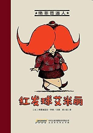 """阿卡狄亚 绝非普通人·红发球艾米丽  一套充满正能量的法国漫画绘本。""""非一般""""人物的励志搞笑故事! """"不同,也是一种力量!"""" (绝非普通人系列 3)"""