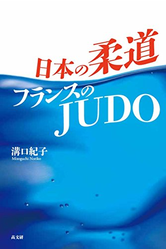 日本の柔道 フランスのJUDO