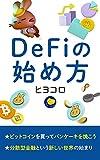 DeFiの始め方 ビットコイン 買ってパンケーキ 焼こう