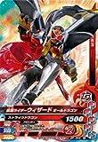 ガンバライジング/レッツ ゲームスタート パック2/GP-055 仮面ライダーウィザード オールドラゴン N