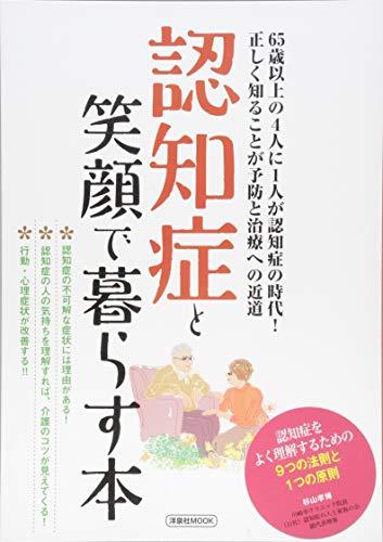 認知症と笑顔で暮らす本 (洋泉社MOOK)