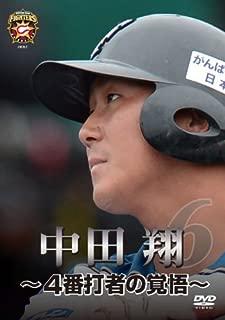 Documentary (Sho Nakata) - Hokkaido Nippon Ham Fighters Nakata Sho 4 Ban No Hisho [Japan DVD] DABA-4565