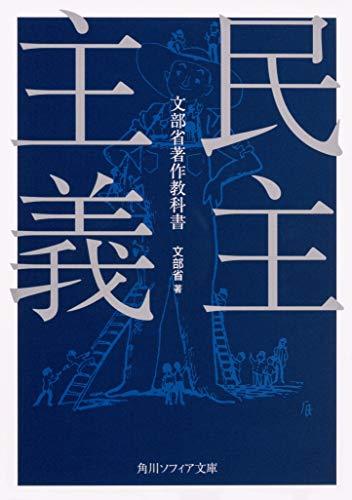 民主主義 (角川ソフィア文庫)