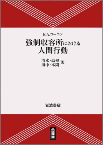 強制収容所における人間行動 (岩波現代叢書)