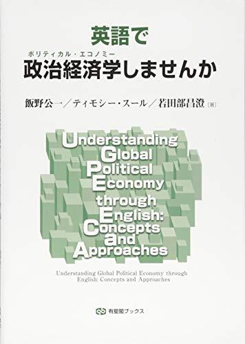 英語で政治経済学しませんか (有斐閣ブックス)の詳細を見る
