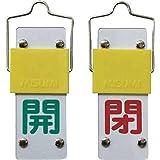 バルブ開閉札 回転タイプ 特15-43A 開(緑)閉(赤) 165201