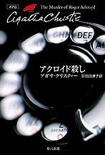 表紙: アクロイド殺し (クリスティー文庫) | 羽田 詩津子