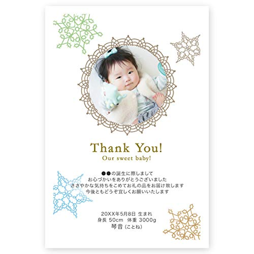 写真入り【出産内祝い メッセージカード 10枚 裏面 無地】BUS-08 出産 内祝い お返し