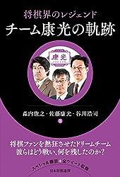 将棋界のレジェンド チーム康光の軌跡