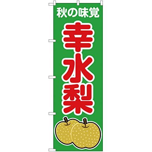 【3枚セット】のぼり 秋の味覚 幸水梨(緑) JA-267 のぼり 看板 ポスター タペストリー 集客 [並行輸入品]