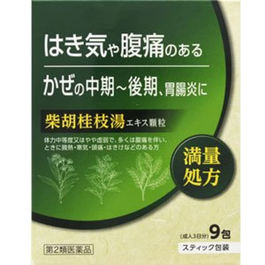 非難修理工劣る【第2類医薬品】柴胡桂枝湯エキス顆粒KM 9包