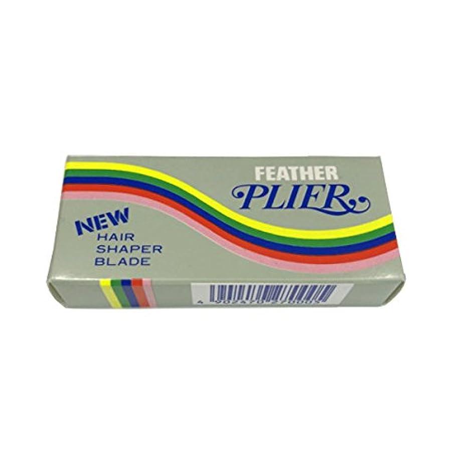 アソシエイト表示未使用フェザー プリエール 替刃 20枚入