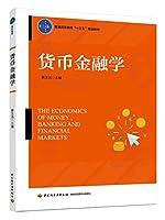 """货币金融学(普通高等教育""""十三五""""规划教材)"""