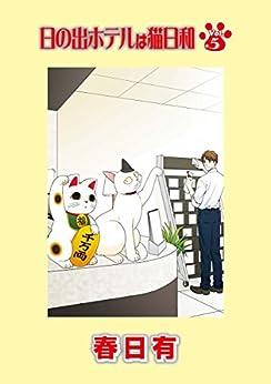 [春日有]の日の出ホテルは猫日和 第5話 (DigitalGeneration)