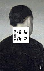 高山羽根子『居た場所』(河出書房新社)