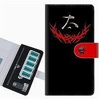 プルーム テック 専用 ケース 手帳型 ploom tech ケース 【YE956 太】