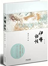 The Tales of Ise (Chinese Edition)