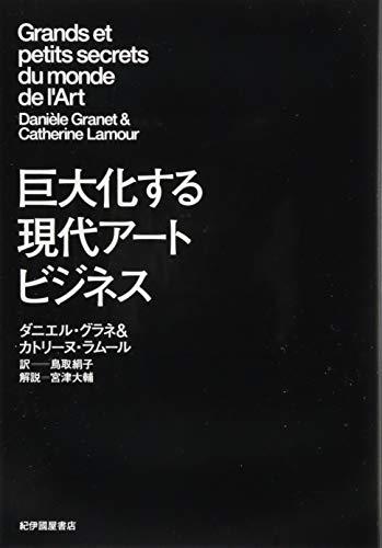 巨大化する現代アートビジネス