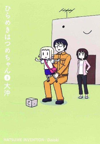 ひらめきはつめちゃん 3 (BLADEコミックス)の詳細を見る