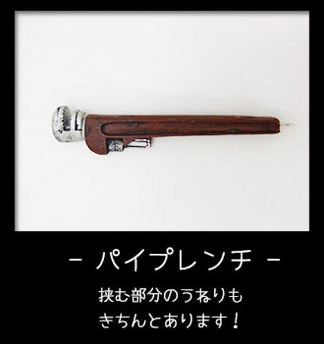 工具型ボールペン【パイプレンチ】