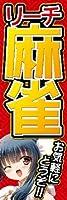 のぼり旗スタジオ のぼり旗 リーチ麻雀010 通常サイズ H1800mm×W600mm