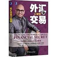 Forex Trading 12 Key: Mario Singh investment required course(Chinese Edition)